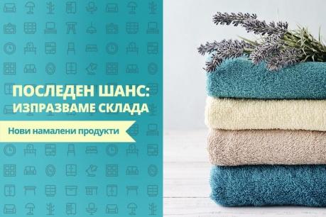 Последен шанс: Текстил за баня